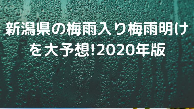 梅雨入り 2020