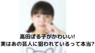 る 子 ぽ 高田 「代理出産」から16年、高田延彦&向井亜紀の双子の子が米へ NEWSポストセブン
